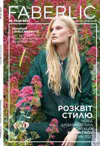 Действующий каталог faberlic 13 2021 Туркменистан